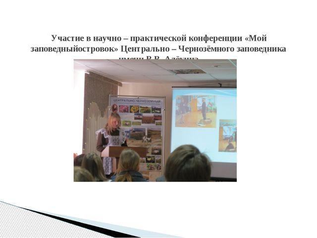 Участие в научно – практической конференции «Мой заповедныйостровок» Централ...
