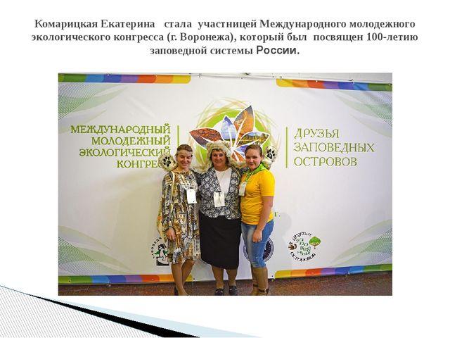 Комарицкая Екатерина стала участницей Международного молодежного экологическо...