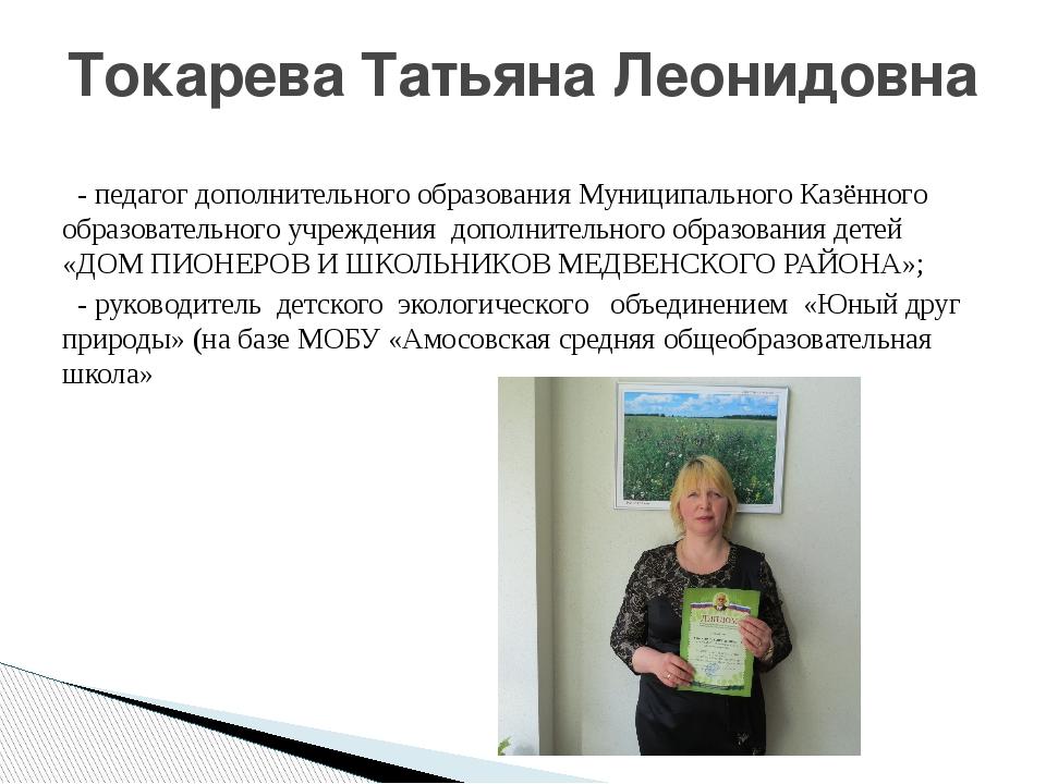 - педагог дополнительного образования Муниципального Казённого образовательн...