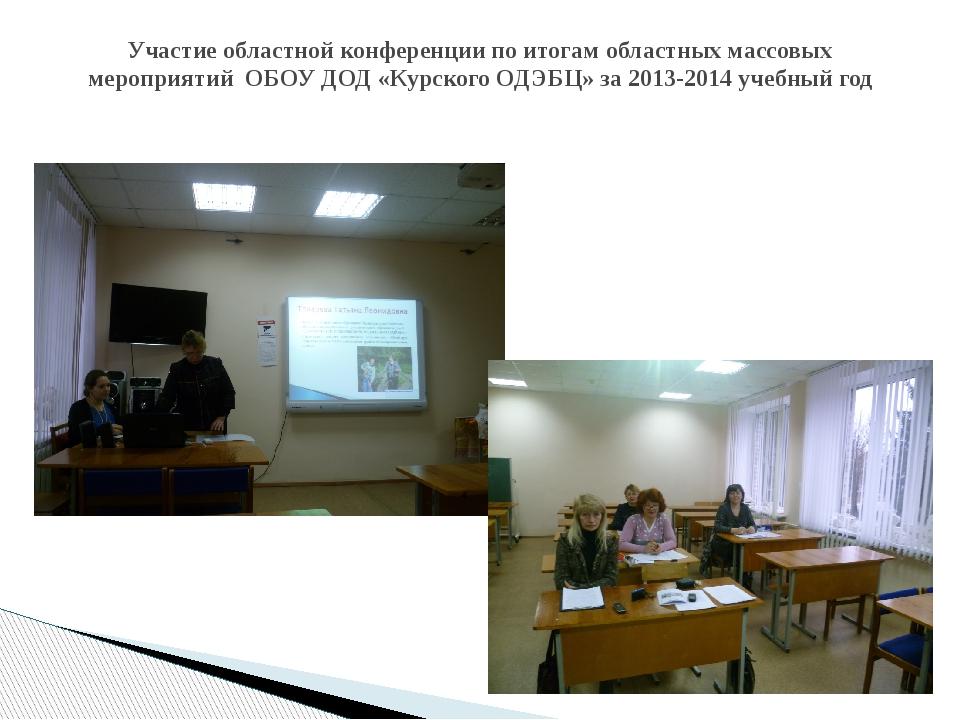 Участие областной конференции по итогам областных массовых мероприятий ОБОУ Д...