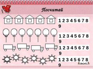 Посчитай 1 2 3 4 5 6 7 8 9 1 2 3 4 5 6 7 8 9 1 2 3 4 5 6 7 8 9 1 2 3 4 5 6 7