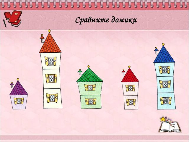 Сравните домики