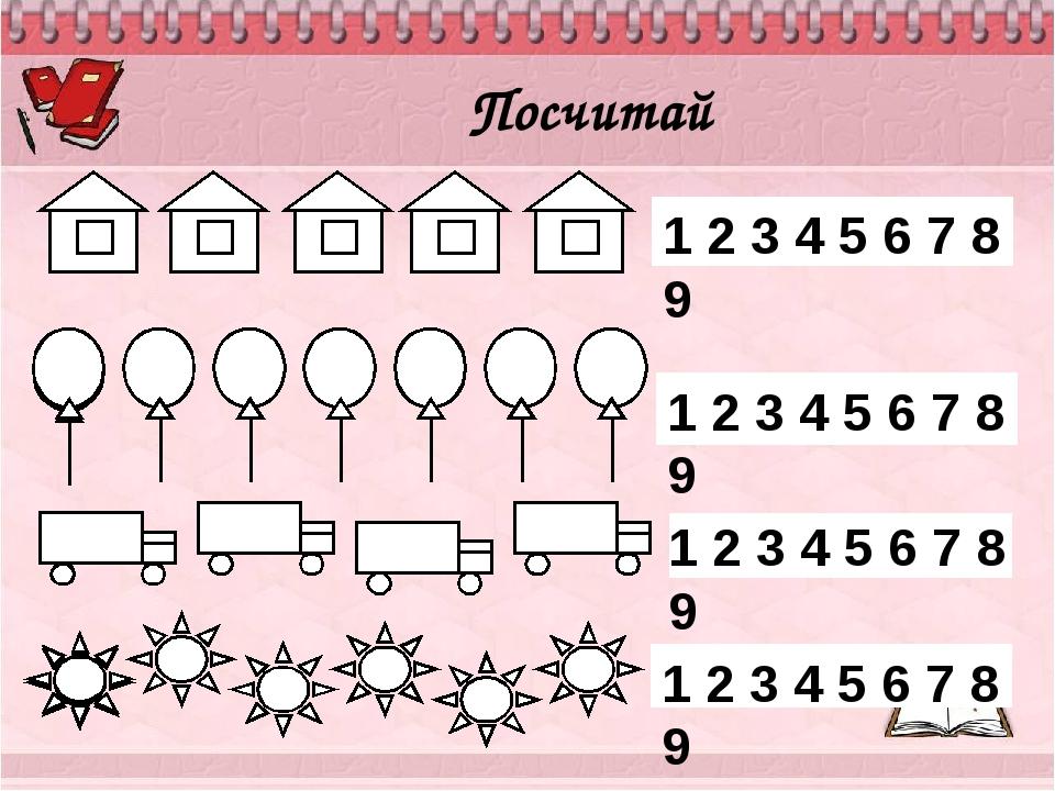 Посчитай 1 2 3 4 5 6 7 8 9 1 2 3 4 5 6 7 8 9 1 2 3 4 5 6 7 8 9 1 2 3 4 5 6 7...