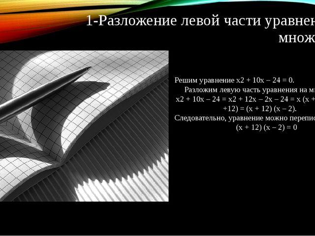 1-Разложение левой части уравнения на множители Решим уравнение х2 + 10х – 24...
