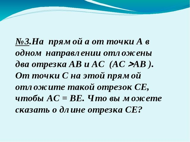 №3.На прямой a от точки A в одном направлении отложены два отрезка AB и AC (A...