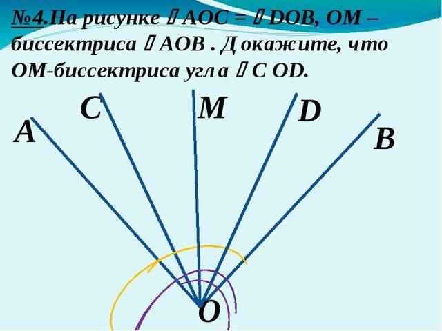 A B №4.На рисунке AOС = DOB, OM –биссектриса AOB . Докажите, что OM-биссек...
