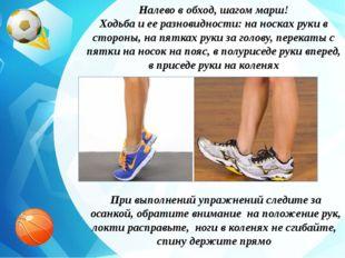 При выполнений упражнений следите за осанкой, обратите внимание на положение
