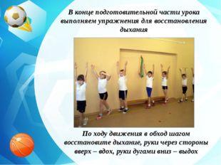 В конце подготовительной части урока выполняем упражнения для восстановления