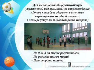 Для выполнения общеразвивающих упражнений под музыкальное сопровождение «Гото