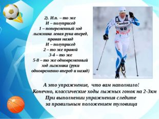 2). И.п. – то же И – полуприсед 1 – попеременный ход лыжника левая рука впере