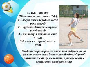 3). И.п. – то же (Метание малого мяча 150г) 1 – левую ногу вперед на носок ру