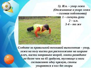5). И.п. – упор лежа (Отжимание в упоре лежа – силовая подготовка) 1 – согнут