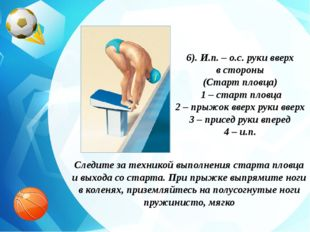 6). И.п. – о.с. руки вверх в стороны (Старт пловца) 1 – старт пловца 2 – прыж