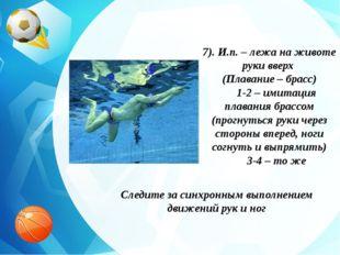 7). И.п. – лежа на животе руки вверх (Плавание – брасс) 1-2 – имитация плаван