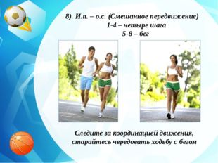 8). И.п. – о.с. (Смешанное передвижение) 1-4 – четыре шага 5-8 – бег Следите