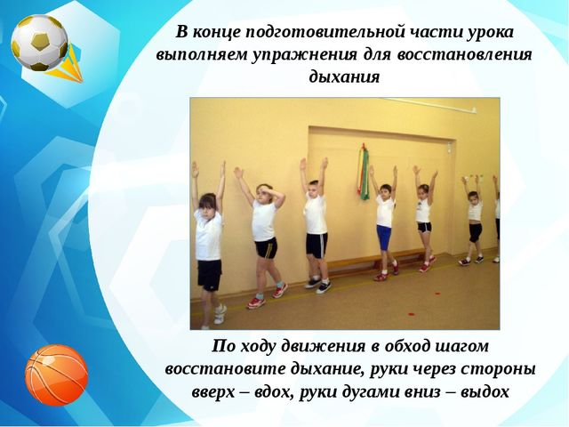 В конце подготовительной части урока выполняем упражнения для восстановления...