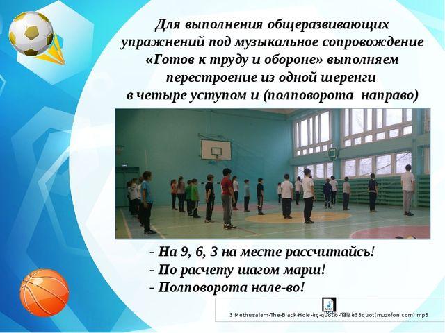Для выполнения общеразвивающих упражнений под музыкальное сопровождение «Гото...