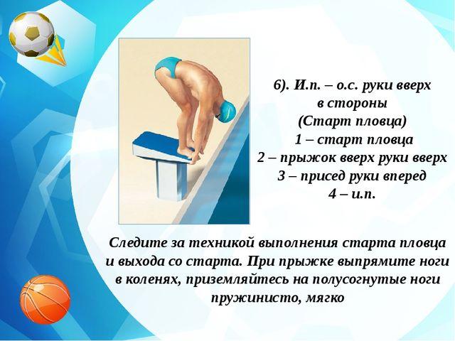 6). И.п. – о.с. руки вверх в стороны (Старт пловца) 1 – старт пловца 2 – прыж...