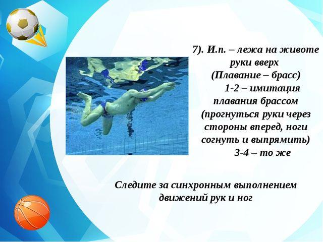 7). И.п. – лежа на животе руки вверх (Плавание – брасс) 1-2 – имитация плаван...
