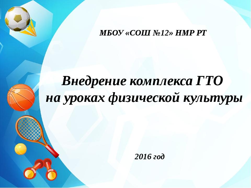 МБОУ «СОШ №12» НМР РТ Внедрение комплекса ГТО на уроках физической культуры 2...