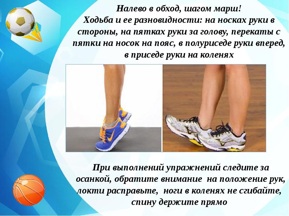 При выполнений упражнений следите за осанкой, обратите внимание на положение...