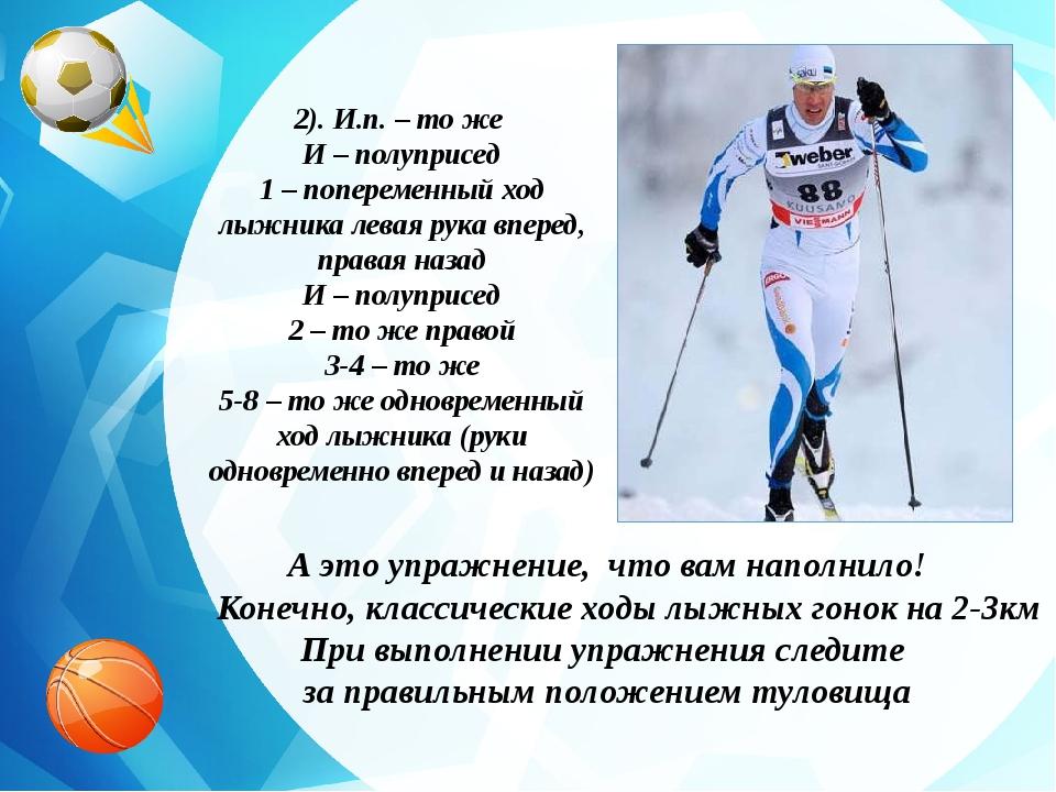 2). И.п. – то же И – полуприсед 1 – попеременный ход лыжника левая рука впере...