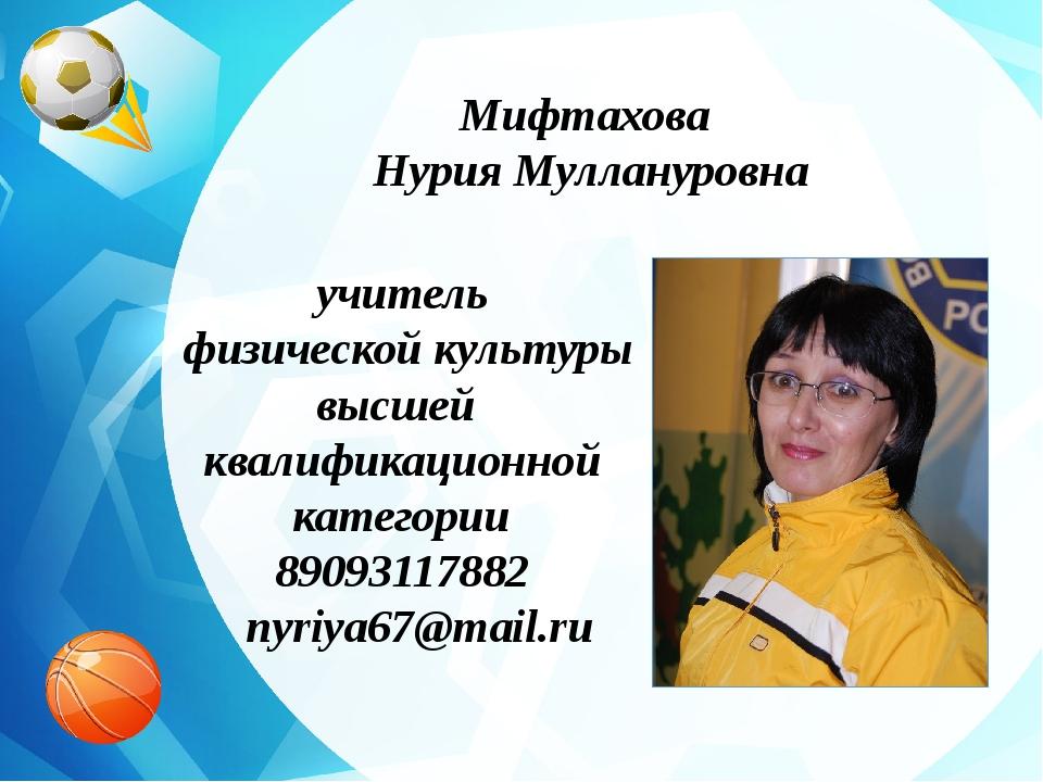 Мифтахова Нурия Муллануровна учитель физической культуры высшей квалификацион...