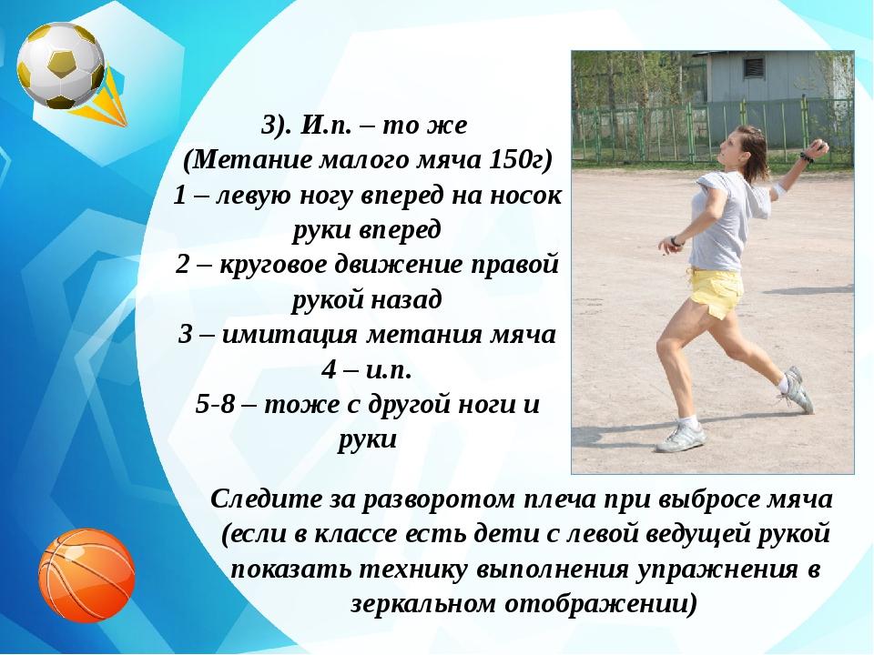3). И.п. – то же (Метание малого мяча 150г) 1 – левую ногу вперед на носок ру...