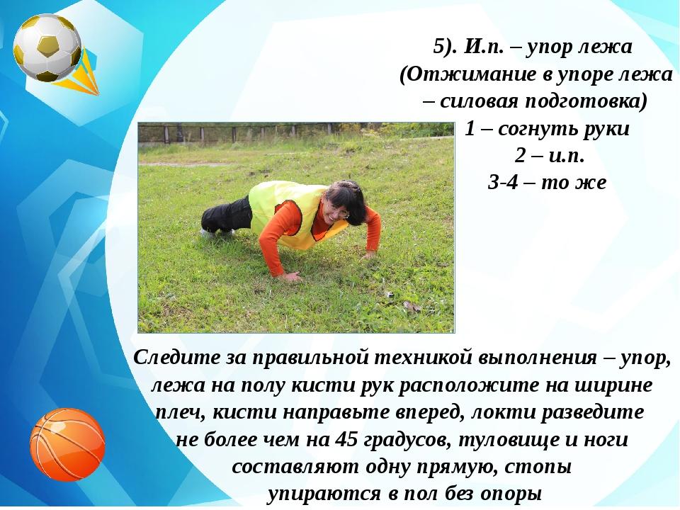 5). И.п. – упор лежа (Отжимание в упоре лежа – силовая подготовка) 1 – согнут...