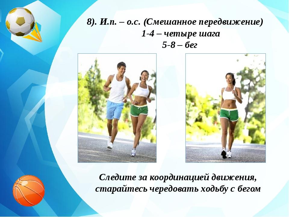 8). И.п. – о.с. (Смешанное передвижение) 1-4 – четыре шага 5-8 – бег Следите...