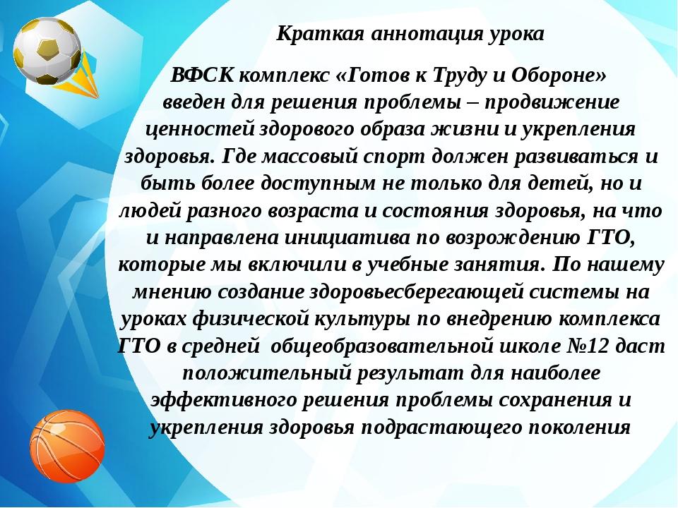 Краткая аннотация урока ВФСК комплекс «Готов к Труду и Обороне» введен для р...