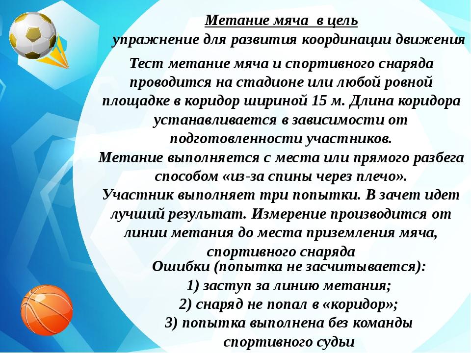 Метание мяча в цель упражнение для развития координации движения Тест метание...