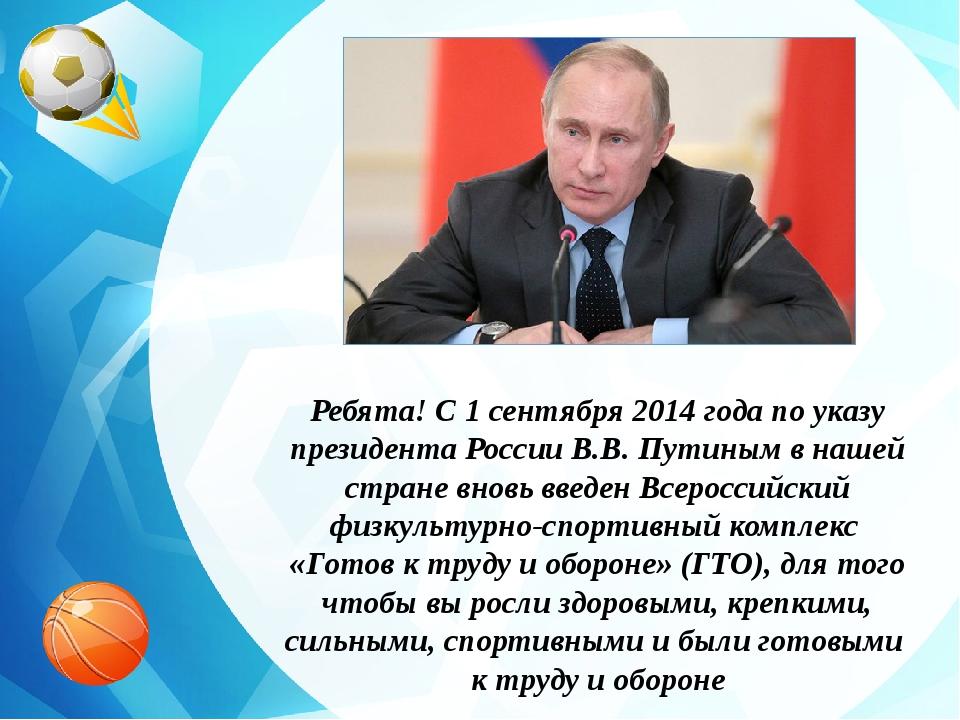 Ребята! С 1 сентября 2014 года по указу президента России В.В. Путиным в наше...