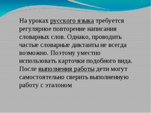 На уроках русского языка требуется регулярное повторение написания словарных