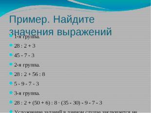 Пример. Найдите значения выражений 1-я группа. 28 : 2 + 3 45 - 7 - 3 2-я груп