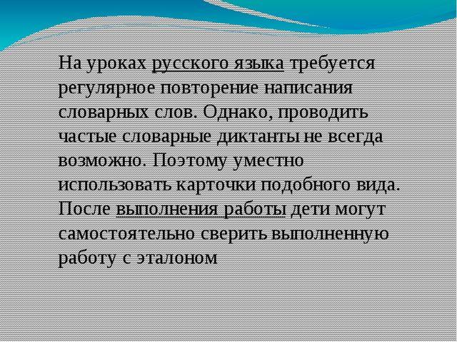 На уроках русского языка требуется регулярное повторение написания словарных...