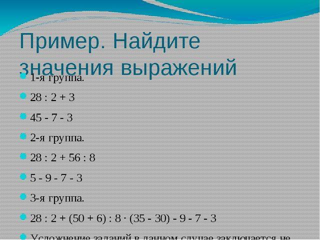 Пример. Найдите значения выражений 1-я группа. 28 : 2 + 3 45 - 7 - 3 2-я груп...