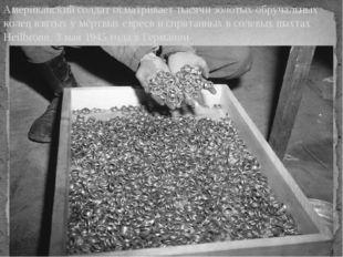Американский солдат осматривает тысячи золотых обручальных колец взятых у мё