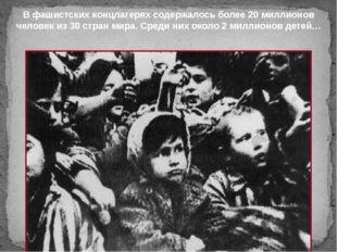 В фашистских концлагерях содержалось более 20 миллионов человек из 30 стран м