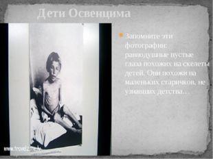 Дети Освенцима Запомните эти фотографии: равнодушные пустые глаза похожих на