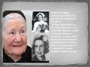 """Бывшая узница концлагеря Рени Солт рассказала в интервью Би-би-си: """"Я буду пр"""