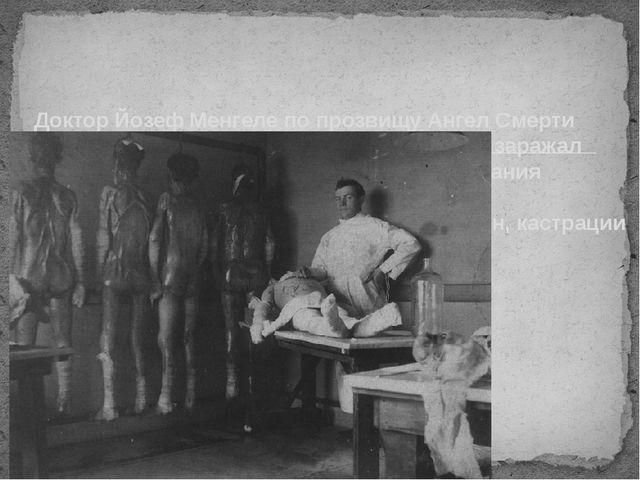 Доктор Йозеф Менгеле по прозвищу Ангел Смерти проводил страшные опыты: искус...