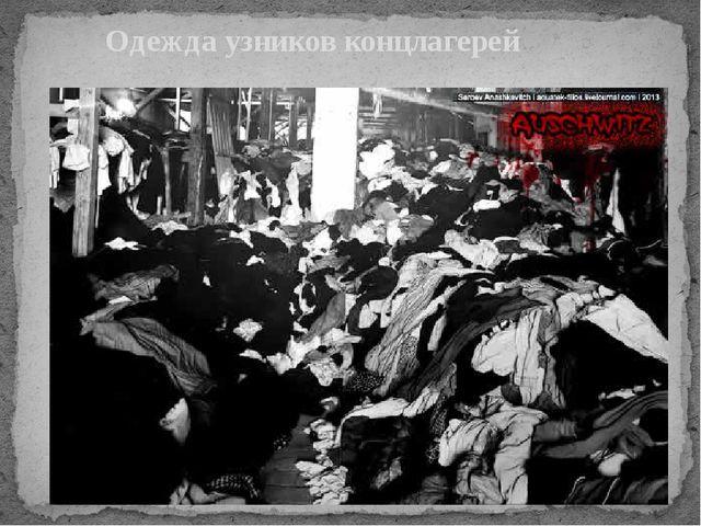 Одежда узников концлагерей