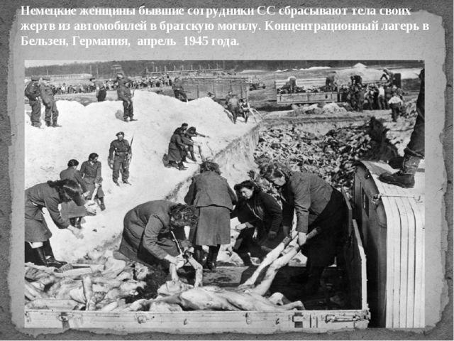 Немецкие женщины бывшие сотрудники СС сбрасывают тела своих жертв из автомоби...