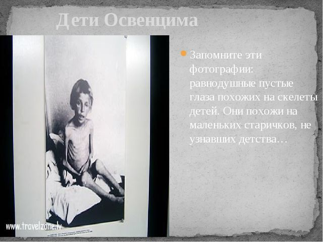 Дети Освенцима Запомните эти фотографии: равнодушные пустые глаза похожих на...