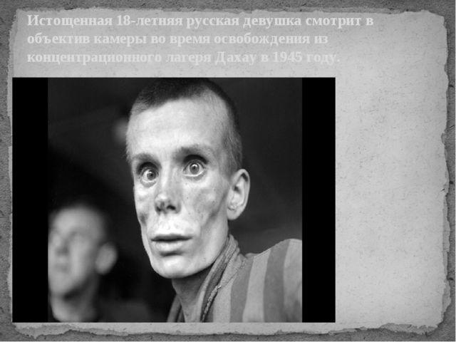 Истощенная 18-летняя русская девушка смотрит в объектив камеры во время освоб...