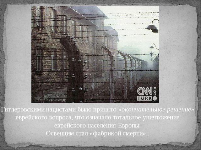 Гитлеровскими нацистами было принято «окончательное решение» еврейского вопро...