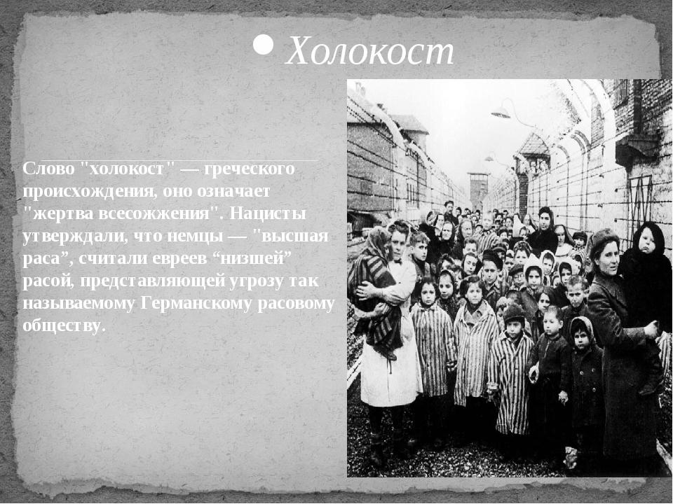 """Холокост Слово """"холокост"""" — греческого происхождения, оно означает """"жертва вс..."""