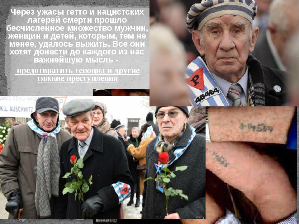 Через ужасы гетто и нацистских лагерей смерти прошло бесчисленное множество м...