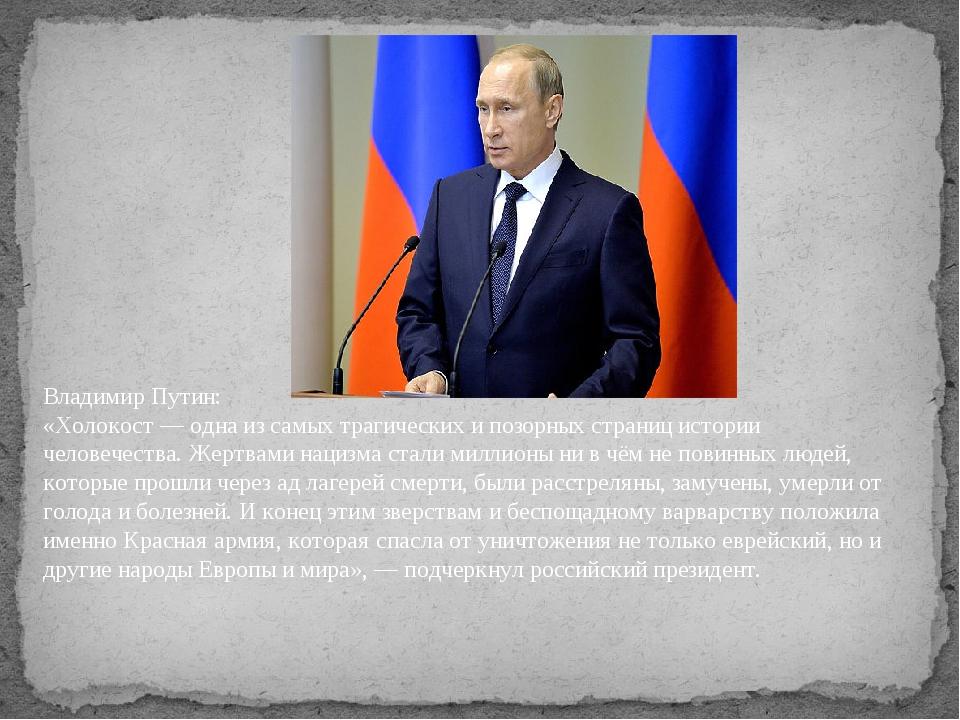 Владимир Путин: «Холокост—одна из самых трагических и позорных страниц исто...